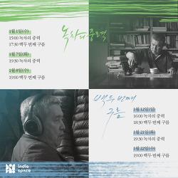 [01.01-22] <녹차의 중력> <백두 번째 구름> 상영일정