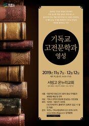 두란노바이블칼리지_기독교 고전문학과 영성 5
