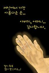 절기축복 만땅~!손그림,톡톡스케치