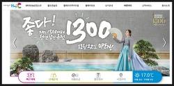 웅진플레이도시 온천스파 이용요금 및 무료입장 할인혜택 알려드려요.