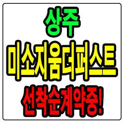 [경북미분양아파트] 상주 미소지움 더퍼스트, 필수정보