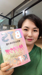 [조연심의 당신브랜드연구소] 지적자본을 위한 의도적인 책읽기 - BTS 방탄소년단과 K팝 / 서병시 저