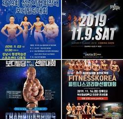 2019년 11월 보디빌딩대회 & 피트니스행사 일정(업데이트~중)
