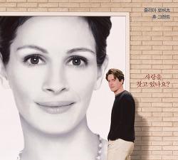 영화 노팅 힐(Notting Hill, 1999) 다시보기, 후기, 결말, 줄거리
