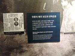[제주 4.3 기행](3) 동아일보의 가짜뉴스와 친일파의 득세