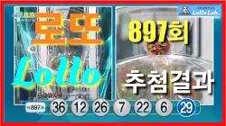 로또 추첨방송 로또897회당첨번호 로또랩 MBC Forecast 7 Week 6 2020