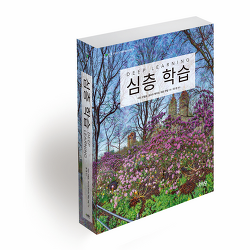 심층 학습(Deep Learning)