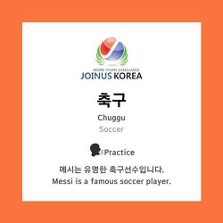 [Korean Class] Are you a Sports person? (Words Related to Sports)⠀