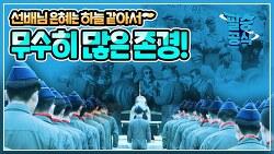 [필승공식] 선배님들을 향한 무수한 존경! 7월 2주차 소식입니다.