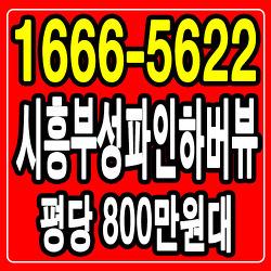 경기도 아파트 분양, 역세권에서 내집마련할수있는 시흥 월곶역 부성파인하버뷰(상담예약)
