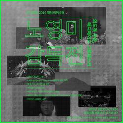 [09.25] 인디포럼 월례비행 '노영미 감독전'