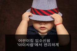 어린이집 입소신청 '아이사랑'에서 편리하게