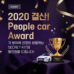 2020 결산 PeopleCar Award! 피플카 MVP를 찾아라!