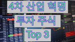 4차 산업 혁명 인공지능 분야 투자 주식 Top3