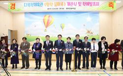 [20191209]안양 명학초교 다목적체육관 '꿈마루' 개관