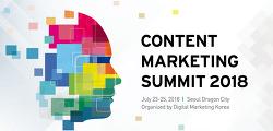 [컨퍼런스]컨텐츠 마케팅서밋 2018