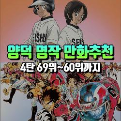양덕 평가 일본 명작 만화 추천 TOP100 : 4탄 스포츠,판타지, 순정 만화책 순위 정리