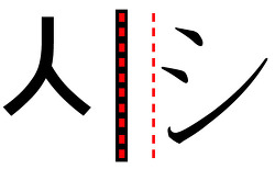 일본어 가타가나 シ(시)와 ツ(쯔)의 구별