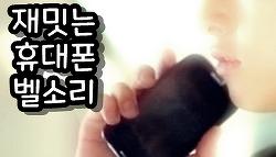 재미있는 휴대폰 벨소리 무료 다운로드