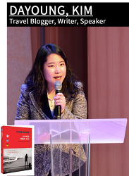 About Dayoung Kim   Travel Blogger & Speaker in Korea