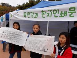 '도시꼬마들의 행복한 축제'에서 체험 진행 : 목판 인출 체험 외국인 관광객들로부터 큰 호응