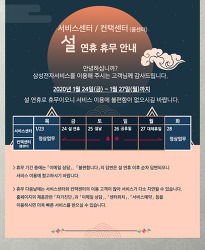 2020년 1월 설 연휴(1월 24일 ~ 1월 27일), 삼성전자 고객센터 휴무 안내