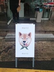 생활에달인에 나온 광주 동명동 카레 맛집 시바카레