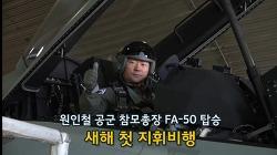2020년 공군참모총장 신년 지휘비행
