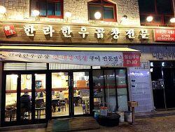 [남가좌동 맛집], [서대문구 맛집] 한라한우곱창