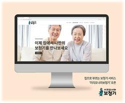 [홈케어 보청기서비스 안내] 편하게 집으로 부르는 보청기서비스 <이리오너라 보청기>