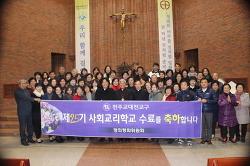 공주 신관동 성당 사회교리학교 수료식 개최 (2017.11.30 목)