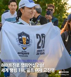 세계 1위의 위력! 고진영, 제20회 하이트진로 챔피언십 2회 우승!