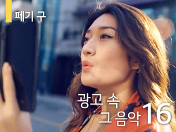 광고 속 그 음악 #16. 한 명에게 깃든 두 개의 자아, 페기 구