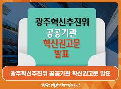 광주혁신추진위 공공기관 혁신권고문 발표