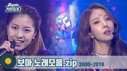 BoA의 20년