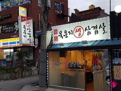 상봉동 맛집 묵은지 생 삼겹살