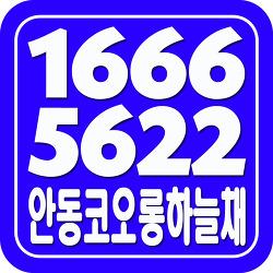 안동신축아파트, 안동 코오롱하늘채 방문전체크해보세요~