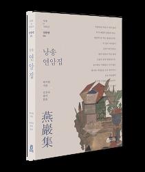 신간 『낭송 연암집』이 출간되었습니다!