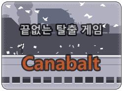 끝이 없는 탈출 카나발트(Canabalt)