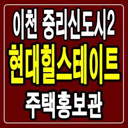 [이천시아파트] 중리신도시2 힐스테이트, 주목하세요!