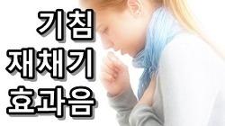 기침/재치기 소리 효과음 mp3 다운로드