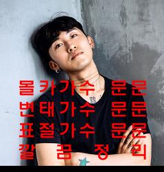 문문 화장실몰카/인성/표절/타투의미/샤이니종현/깔끔정리