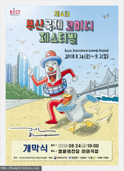 2018 부산국제코미디페스티벌(BICF) 무료공연