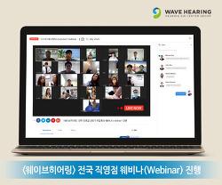 [세계 6대보청기 브랜드] 웨이브히어링 전국직영점 상반기 결산 웨비나: 대구점, 이천점, 인천점 수상
