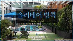 [태국 방콕호텔] 스쿰빗에서 즐기는 여유, 솔리테어 방콕 그랜드디럭스룸, 수영장, 스파이스 조식뷔페 /하늘연못