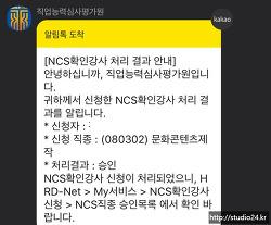 문화콘텐츠제작 NCS 확인강사 승인