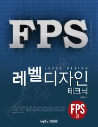 레벨디자인 테크닉:FPS편