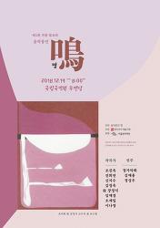 음악동인 명 5회 연주회 - 정가악회