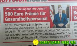 참 쪼잔한 오스트리아의 코로나 보너스 500유로