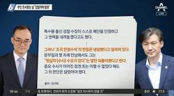 조국  법무부 장관 모순;'특수부 축소' 외친 조국, 민정수석땐 '특수부 유지'